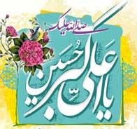 ولادت-علی-اکبر-علیه-السلام-