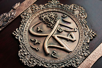 حضرت محمد صلی الله علیه و آله