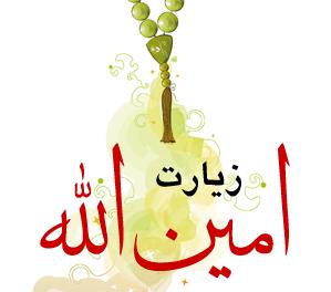 زیارت امینالله