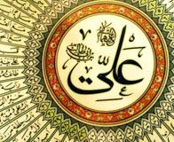 امام علی علیه السلام