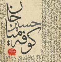 نامههای کوفیان به امام حسین(ع)