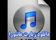 دانلود فایل صوتی زیارت عاشورا mp3