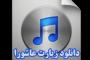 دانلود مداحی ماه محرم mp3