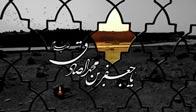 دعاهای ویژه امام صادق(ع) برای زوار حرم امام حسین(ع)