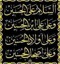 صلوات بر امام حسین (ع)