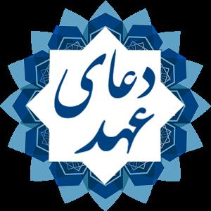 زیارت حضرت ابوالفضل العباس علیه السلام